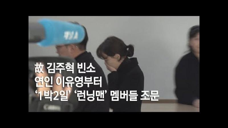 故 김주혁 빈소 연인 이유영부터 '1박2일' '런닝맨' 멤버들 조문