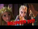 Halloween 2017 | Elsa Rapunzel Anna Flin