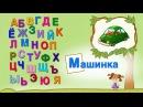 Русский алфавит в картинках для детей