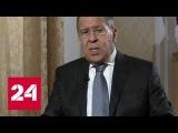Лавров: США пытаются с опорой на курдов создать в Сирии квазигосударство - Россия 24