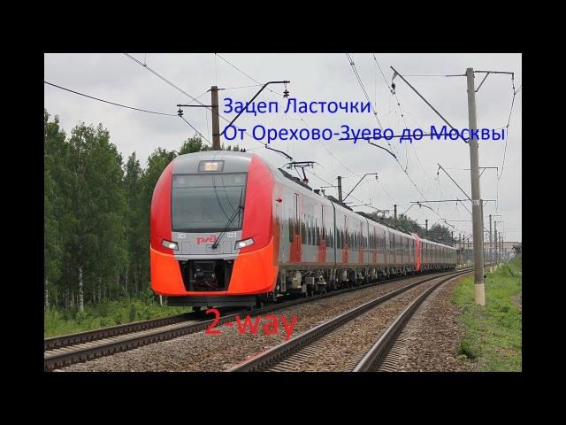 Самая быстрая поездка Орехово Зуево - Москва   Упал с ласточки   120 KM/H   Trainsurfing   Pro Gax