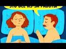 12 Лживых Фраз, Или Что Ваш Парень Скрывает От Вас
