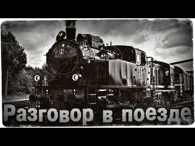 Истории на ночь: Разговор в поезде