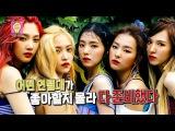 [Oppa Thinking - Red Velvet] Each Member Cover Other Songs 20170731