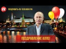 Путин поздравляет Аллу! Видео Поздравление с днем рождения от Путина Алле