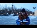 Чтение романа Юрия Бондарева Горячий снег