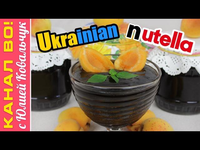 Абрикосово-Шоколадное Повидло, Украинская Нутелла   Apricot-Chocolate Jam, Ukrainian Nutella