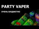 13 ВЫПУСК ОБЗОР PARTY VAPER ОТ