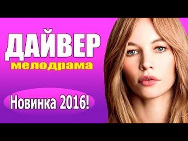 Новые мелодрамы 2016 Дайвер новинки русских фильмов