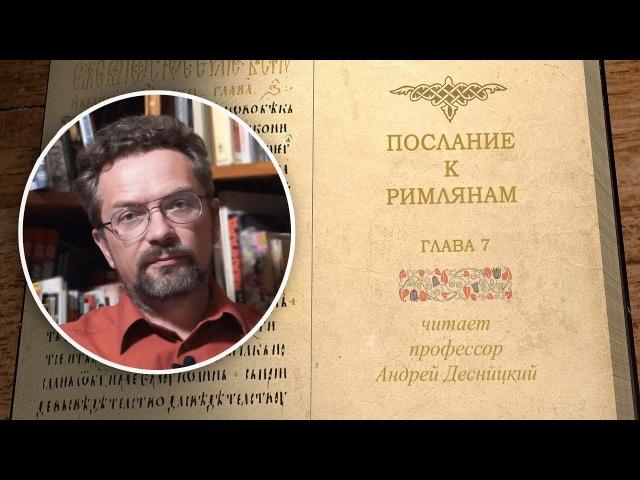 Послание к Римлянам. Глава 7. Проф. Андрей Десницкий. Библейские портал