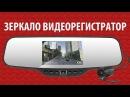 Видеорегистратор - Car DVR mirror - зеркало заднего вида