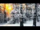 Гороскоп на Март 2018 - ОВЕН