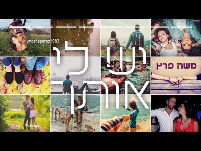 Moshe Peretz - Yesh Li Otah