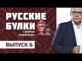 Нас не обманешь! Выпуск 6 (06.11.2017). Русские булки с Игорем Прокопенко.