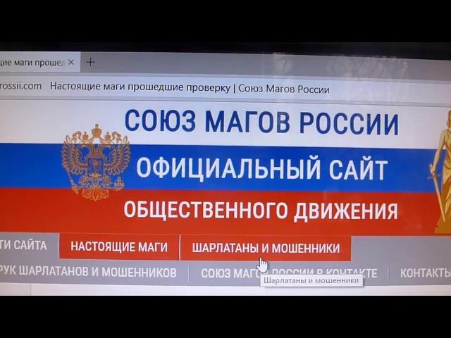 Союз магов России угрожают и шантажируют