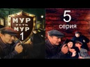 МУР есть МУР 1 сезон 5 серия