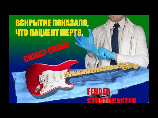 Что внутри у китайской электрогитары почти с Aliexpress. Вскрытие Stratocaster за 2500 рублей.