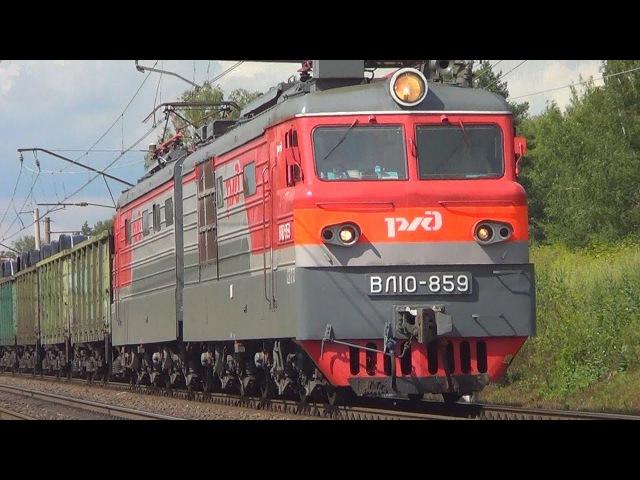 Электровоз ВЛ10 859 с грузовым поездом приветливый свисток