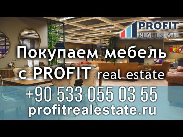 Недвижимость в Турции    Покупаем мебель c Profit Real Estate