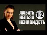 Лучшие видео youtube на сайте    main-host.ru      Любить нельзя ненавидеть 1-2 серия (2015) Остросюжетная мелодрама сериал