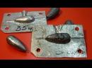 Алюминиевая форма для отливки грузил.Сделал сам.Скользящее грузило.