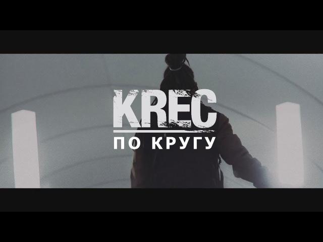 FUZE/KREC - ПО КРУГУ (Prod. БАСТА) Голос Улиц