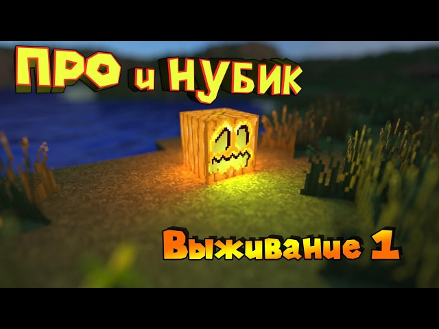 Про и Нубик выживают вместе! Minecraft 1.12! LPS 1