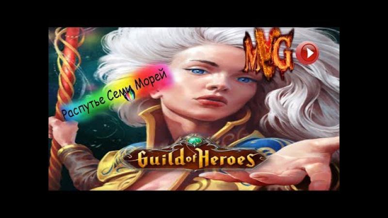 Гильдия героев:Распутье Семи Морей