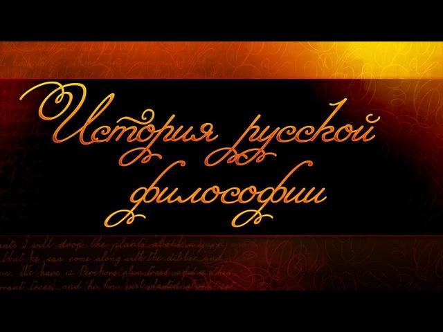 История русской философии. Лекция 9. Марксизм в России (вторая половина XIX - 20-е го ...