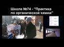 Астрахань. Школа №74 - Практика по органической химии Часть 1