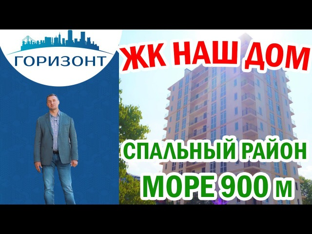 Новостройки Кудепста: ЖК НАШ ДОМ! Небольшие квартиры в спальном районе!
