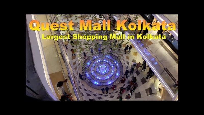 Quest Mall Kolkata ,Largest Shopping Mall in Kolkata, India