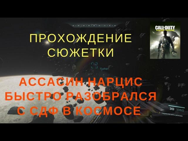 Call of Duty Infinite Warfare НАРЦИС АСАССИН РАЗОБРАЛСЯ СО ВСЕМИ ПРОХОЖДЕНИЕ СЮЖЕТКИ 5