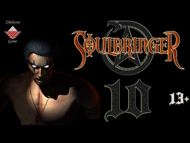 Soulbringer Walkthrough - Эпизод 10 - Адамантиновые рудники
