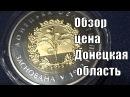 Монета Донецкая область 5 гривен Полный обзор история и цена монеты