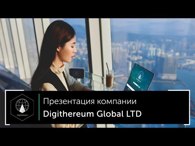Digithereum Global - Презентация компании (слайды) - 30.01.2018