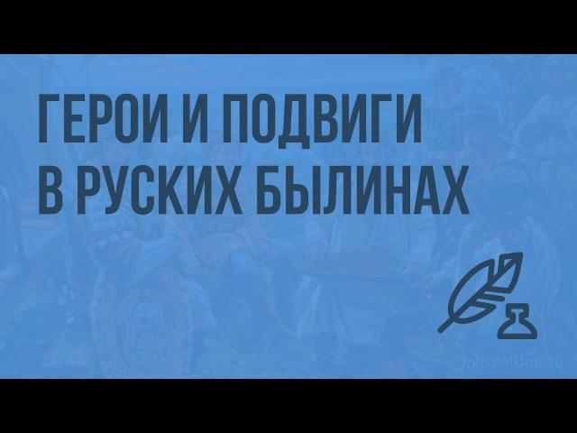 Литература 6 (Архангельский А.Н.) - Герои и подвиги в русских былинах