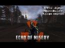 Echo of Misery. ЗГРЛС Дуга Чернобыль-2. Альфа версия.