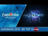 Eurovision 2018 Latvia (Supernova) - My Top 10