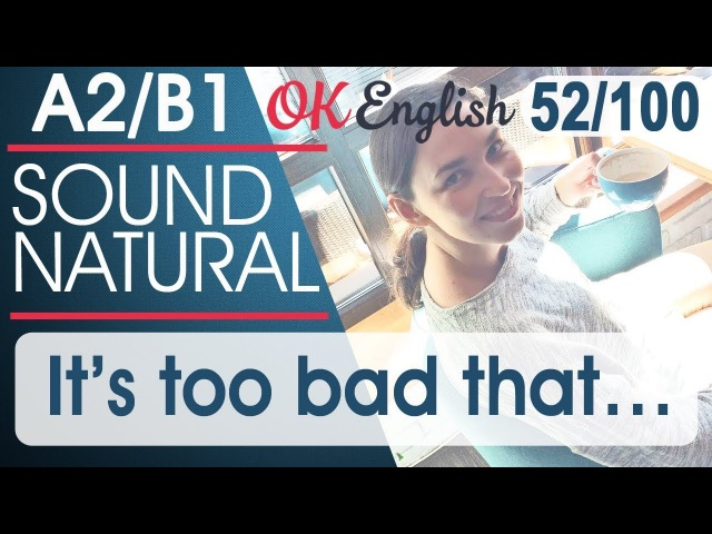 52/100 It's too bad that ... - Жаль, что ... 🇺🇸 Разговорный английский язык   OK English