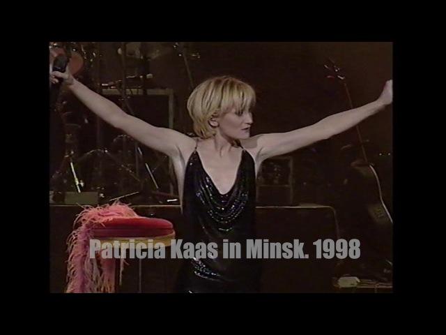 Patricia Kaas - Ceux qui n'ont rien (Minsk, Belarus) [16.04.1998]