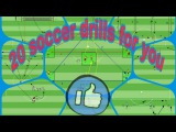 20 soccer drills | coaching video | koordination | ball control | finishing atack | dribling