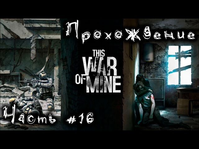 This War Of Mine 16➤ Острая нехватка мусора