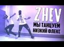 Танец под ZHEV - МЫ ТАНЦУЕМ НИЗКИЙ ФЛЕКС Танцующий Чувак Boyko