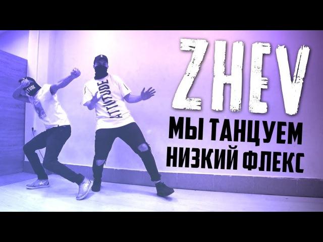 Танец под ZHEV МЫ ТАНЦУЕМ НИЗКИЙ ФЛЕКС Танцующий Чувак Boyko