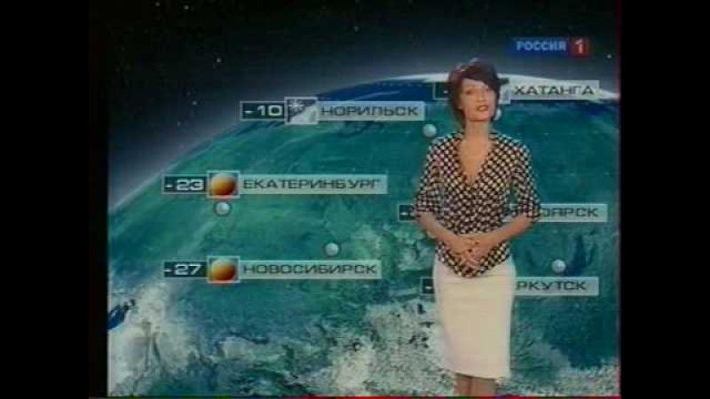 Прогноз погоды (Россия 1, 19 января 2010). Татьяна Савина