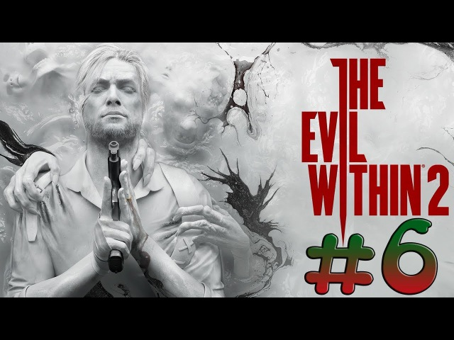 The Evil Within 2 | Зло внутри 2 |サイコブレイク| Psychobreak 2 | Сайкобурэйку 2 | Психо-разрыв 2 - 6 сер...
