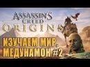 ИЗУЧАЕМ МИР И МЕДУНАМОН Assassin's Creed Origins 2