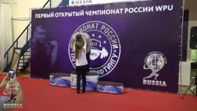 Награждение День 1 Первый открытый чемпионат России WPU 16 12 2017