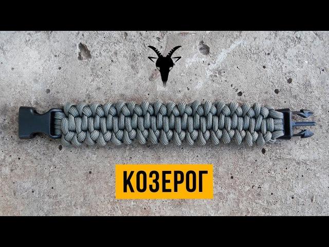 Браслет из паракорда Козерог / Capricorn Paracord Bracelet